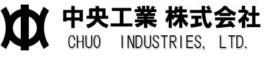 中央工業株式会社