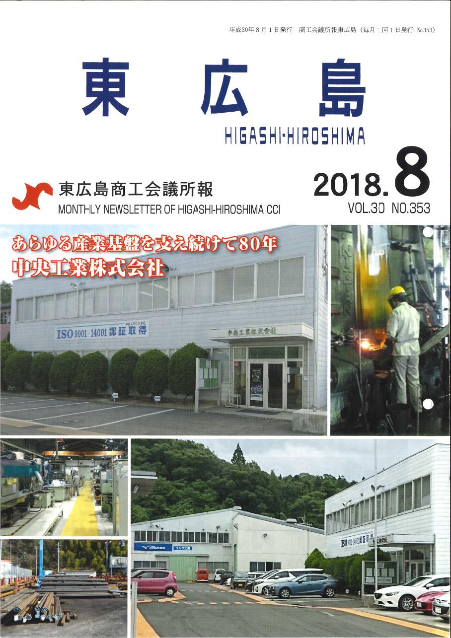東広島商工会議所所報